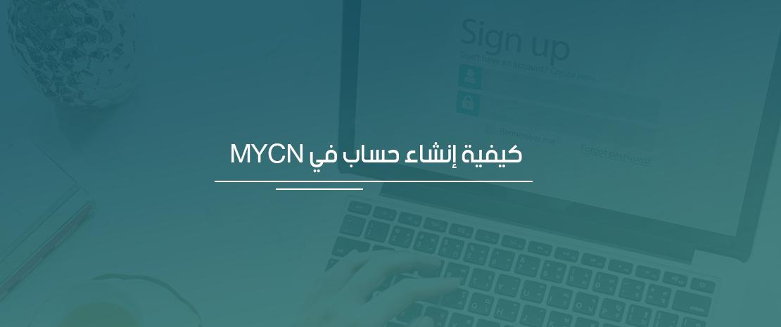 كيفية التسجيل وإنشاء حساب في mycn بالخطوات