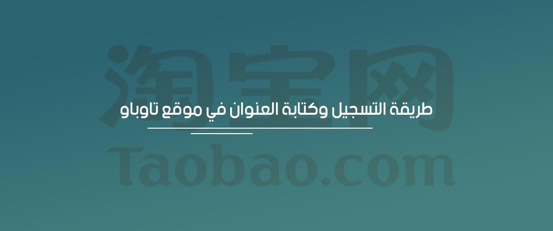 طريقة التسجيل وكتابة العنوان الصيني في موقع تاوباو