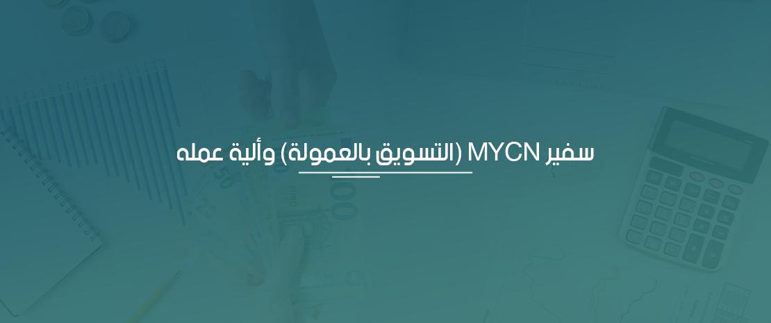 كيفية الاشتراك في خدمة سفير MYCN (التسويق بالعمولة) ؟